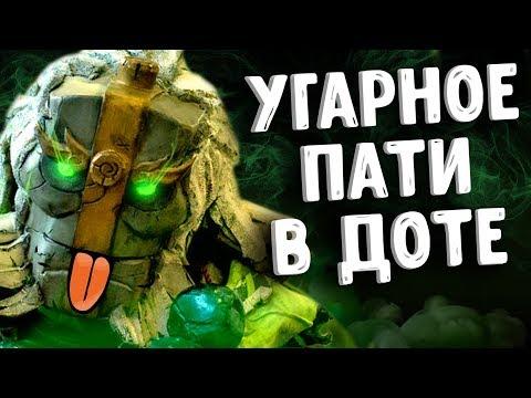 УГАРНОЕ ПАТИ В ДОТА 2 - EARTH SPIRIT DOTA 2