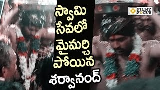 Sharwanand Dance on Ayyappa Swamy Song in Swamy Mala : Exclusive Video