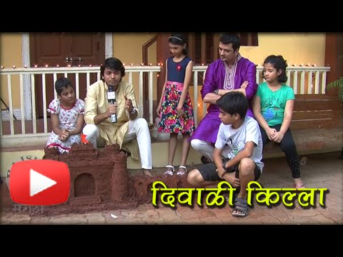 Aditya Makes Killa (Fort) - Diwali Special - Julun Yetil Reshimgathi...
