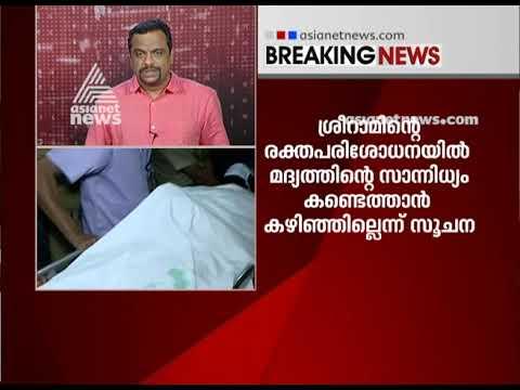 Sriram Venkitaraman's Blood test result ; No Alcohol content detected