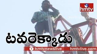 విధుల్లోకి తీసుకోవాలి..! Municipal Worker Climbs Cell Tower in Sangareddy | hmtv