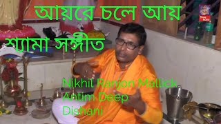 আয়রে চলে আয় ..( শ্যামা সঙ্গীত ) ...Lyric ..Nikhil Ranjan Mallick..Singer...Antim Deep & Dishani
