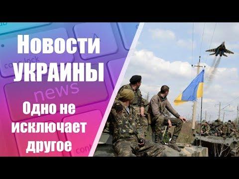 Новости УКРАИНЫ. Раскрыты подробности новой военной операции Киева в Донбассе.