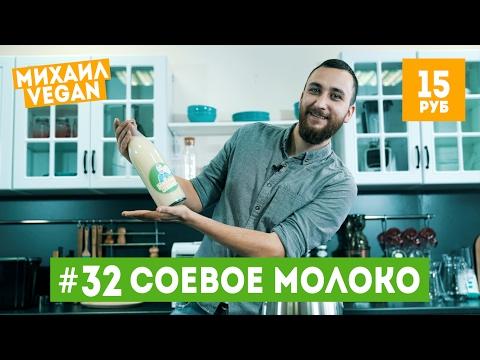 Как приготовить СОЕВОЕ МОЛОКО   Михаил Vegan   (постный рецепт)