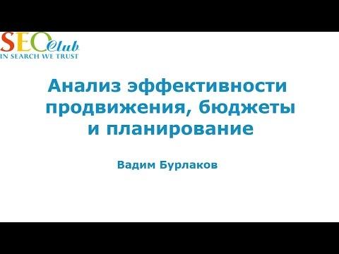 Анализ эффективности продвижения, бюджеты и планирование - Бурлаков Вадим  (SEO-Club)