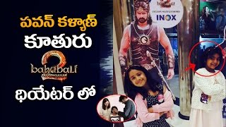 pawan kalyan daughter watched baahubali 2 in theaters | #Prabhas | #Rana | #Anushka  | #Rajamouli