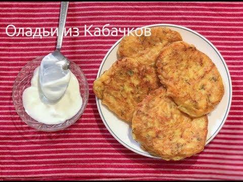 Оладьи Из Кабачков турецкий вариант - овощные оладушки, вкуснятина!!