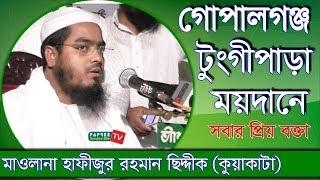 18/7/2017 গোপালগঞ্জ, টুংগীপাড়া ময়দানে Maulana Hafizur Rahman siddique (kuakata) | Bangla Waz 2017