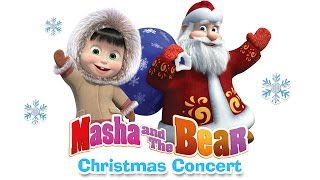 Masha and the Bear - Christmas songs for kids. Happy New Year 2017!