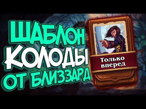 Хартстоун Ведьмин лес - Шаблон Воина ''Только вперед'' (КД#138) 👺