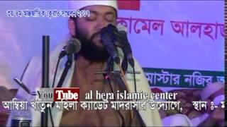 Yousuf Baskhali Kerat Sommelon 2017 আন্তরজাতিক কেরাত সম্মেলন বাংলাদেশ চট্টগ্রাম ২০১৭