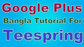 Google Plus Bangla Tutorial For Teespring