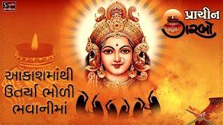 Aakash Ma Thi Utarya Re || પ્રાચિન ગરબો || Traditional Hit Navratri Garba Song