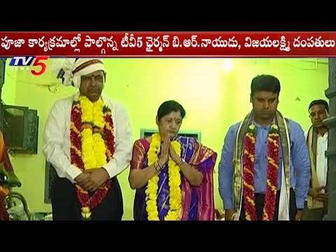 Tv5 Chairman Br Naidu Family Participates in Koti Kumkumarchana @Rajahmundry Markandeya Swamy Temple