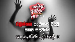 Kaalakanni Premaathuraya Kemmura Adaviya   FM Derana