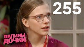 Папины дочки   Сезон 13   Серия 255