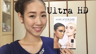 『試用』Makeup Forever UltraHD超進化無瑕粉底液 l First Impression on makeupforever Ultra HD foundaion
