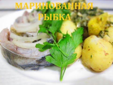 МАРИНОВАННАЯ РЫБКА (Marinated fish)