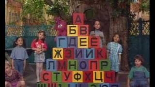 Russian Alphabet Song