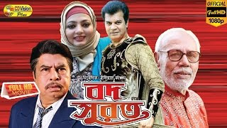 Bod Surot | Full HD Bangla Movie | Ilias Kanchon, Shabnaj, Provir Mitra, Mizu Ahmed | CD Vision