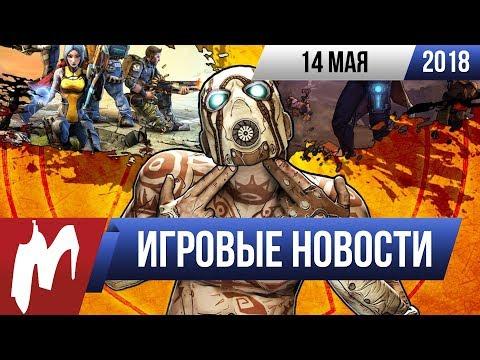 Игромания! ИГРОВЫЕ НОВОСТИ, 14 мая (Shadow of the Tomb Raider, Rage 2, Borderlands 3, Atomic Heart)
