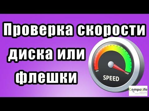 Видео как проверить скорость диска HDD