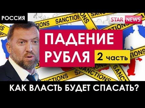 САНКЦИИ! КАК ВЛАСТЬ БУДЕТ СПАСАТЬ РУБЛЬ И ОЛИГАРХОВ! Россия 2018!