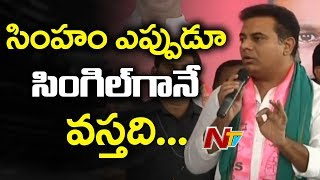 KTR Speech at Party Cadre Meeting | TRS Election Campaign in Ibrahimpatnam | NTV