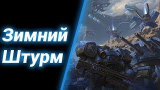Военная Операция ● StarCraft 2