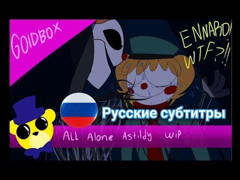FNaF: SL | Goldbox | Astildi - All Alone | (Русские субтитры)