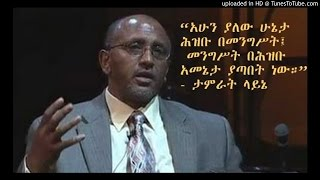 The Movement: an opportunity or a threat? Tamrat layne is Back to Politics - SBS Amharic