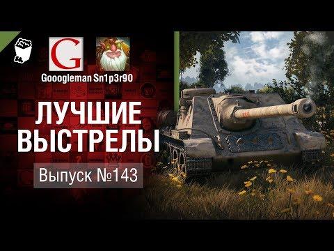 Лучшие выстрелы №143 - от Gooogleman и Sn1p3r90 [World of Tanks]