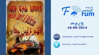 Eritrean FORUM: Radio Program - ድምጺ መድረኽ - መደብ መንእሰያት Thursday 09, October 2014