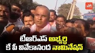 TRS MLA Candidate K P Vivekananda Speech After Nomination at Quthbullapur | CM KCR