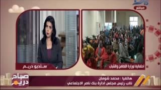 """شومان: احتفالية """"التضامن والشباب"""" بالمعاقون كانت مبهرة"""