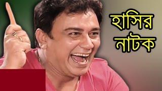 Ghartera Mojnu  Part 1  Zahid Hassan Bangla Eid Natok 2016 Eid Ul Fitr
