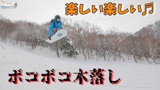 上級者もよく転ぶ。ボコボコ木落し遊び!!スノーボード動画。竜王シルブプレシーズン6−10
