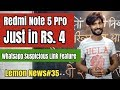 Redmi Note 5 Pro in Rs. 4 Offer,Whatsapp Suspicious Link Feature,1.2 Crore p.a. job,iphone status thumbnail