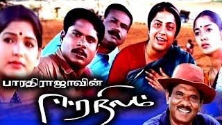 Eera Nilam Full Movie | Super Hit Tamil Movies | Vadivelu Comedy Full Movies # Suhasini | Manoj