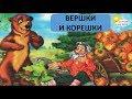 Вершки и корешки Аудиосказка для детей с иллюстрациями Русская народная сказка mp3