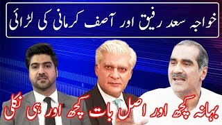 Fight Between Asif Kirmani And saad rafique | Neo News