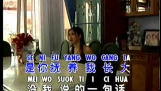 ciu Kan Dang Bue Bo Papa Can U Hear Me Sing