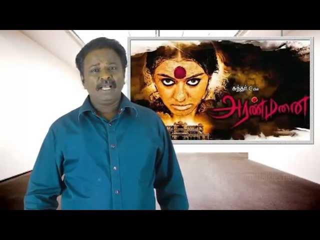 Aranmanai Review - Sundar C , Vinay, Hansika, Andrea - Tamil Talkies
