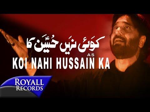 Nadeem Sarwar | Koi Nahi Hussain Ka | 2017 / 1439