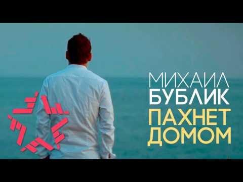 Михаил Бублик - Пахнет домом