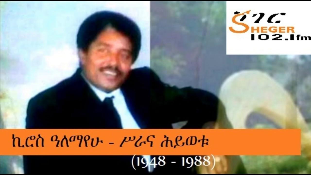 Sheger 102.1 FM መቆያ: Biography of Singer Kiros Alemayehu የድምፃዊ ኪሮስ ዓለማየሁ ሥራና እና ሕይወት - በመኮንን ወልደአረጋይ