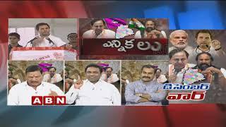 Debate   Is TRS ready for General Elections in December 2019 ?   TRS Vs Congress Vs BJP