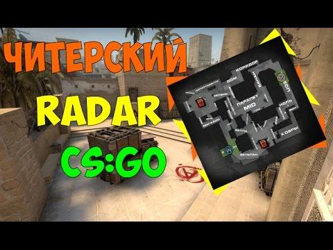 Как сделать радар больше