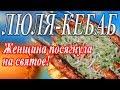 Люля-Кебаб / рубленный шашлык