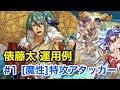 FGO 俵藤太運用例 1 魔性特攻アタッカー Fate Grand Order mp3